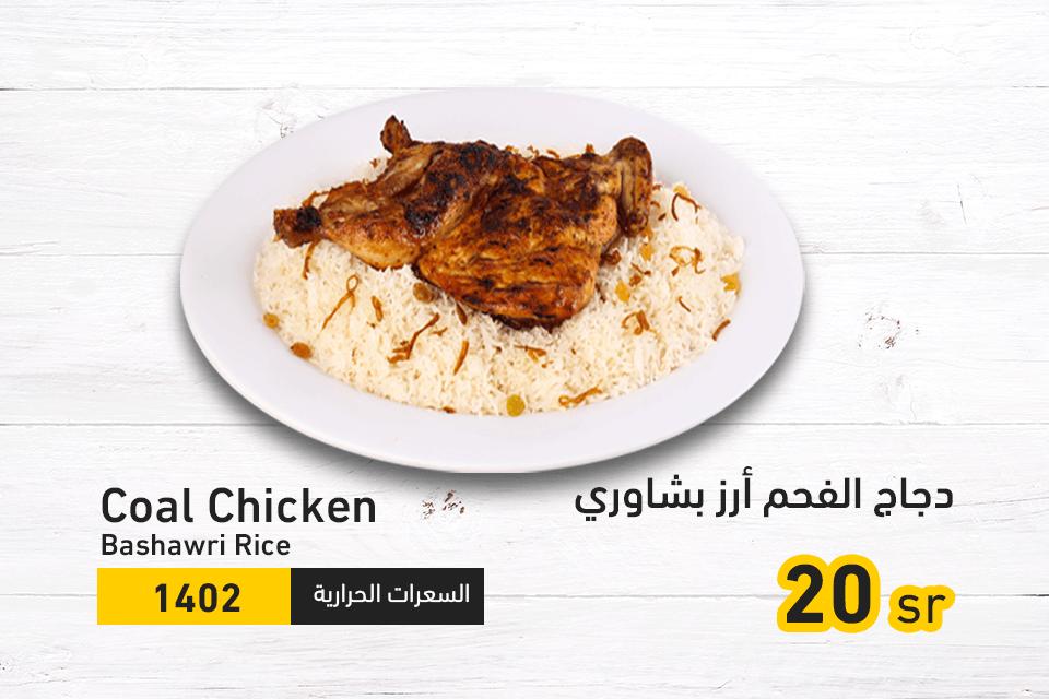 نصف دجاج + رز بشاور